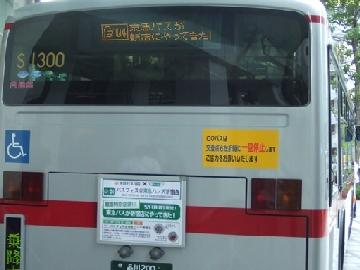 20140508-busfes6.jpg