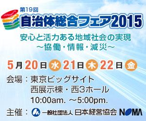 自治体総合フェア2015