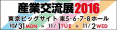 20161013-tiie_banner_234x60.jpg